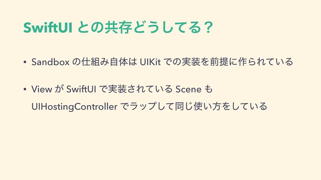 SwiftUI ͱͷڞଘͲ͏ͯ͠Δʁ • Sandbox ͷΈࣗମ UIKit Ͱͷ࣮...