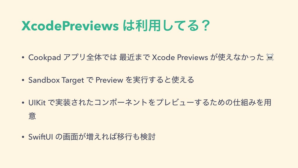 XcodePreviews ར༻ͯ͠Δʁ • Cookpad ΞϓϦશମͰ ࠷ۙ·Ͱ Xc...