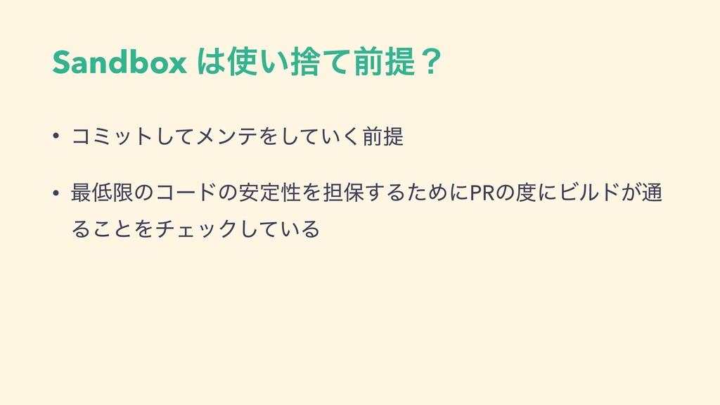 Sandbox ͍ࣺͯલఏʁ • ίϛοτͯ͠ϝϯςΛ͍ͯ͘͠લఏ   • ࠷ݶͷίʔυ...