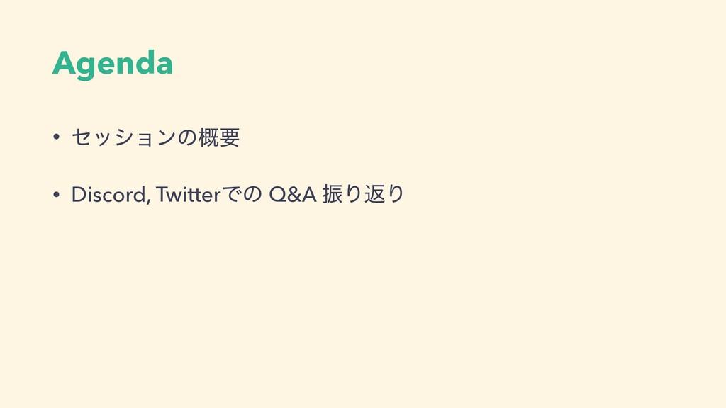 Agenda • ηογϣϯͷ֓ཁ   • Discord, TwitterͰͷ Q&A ৼΓ...
