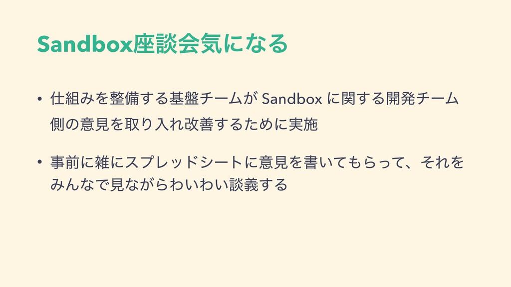 Sandbox࠲ஊձؾʹͳΔ • ΈΛඋ͢Δج൫νʔϜ͕ Sandbox ʹؔ͢Δ։ൃν...