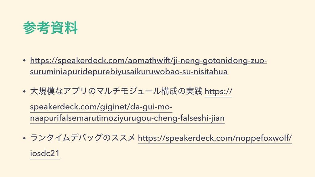 ߟྉ • https://speakerdeck.com/aomathwift/ji-ne...