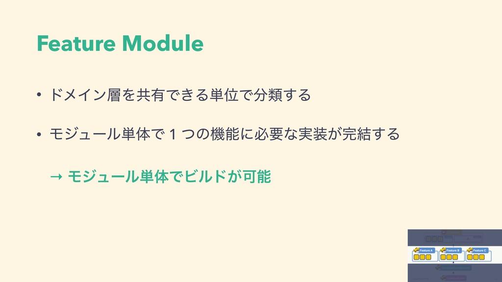 Feature Module • υϝΠϯΛڞ༗Ͱ͖Δ୯ҐͰྨ͢Δ   • Ϟδϡʔϧ୯ମ...