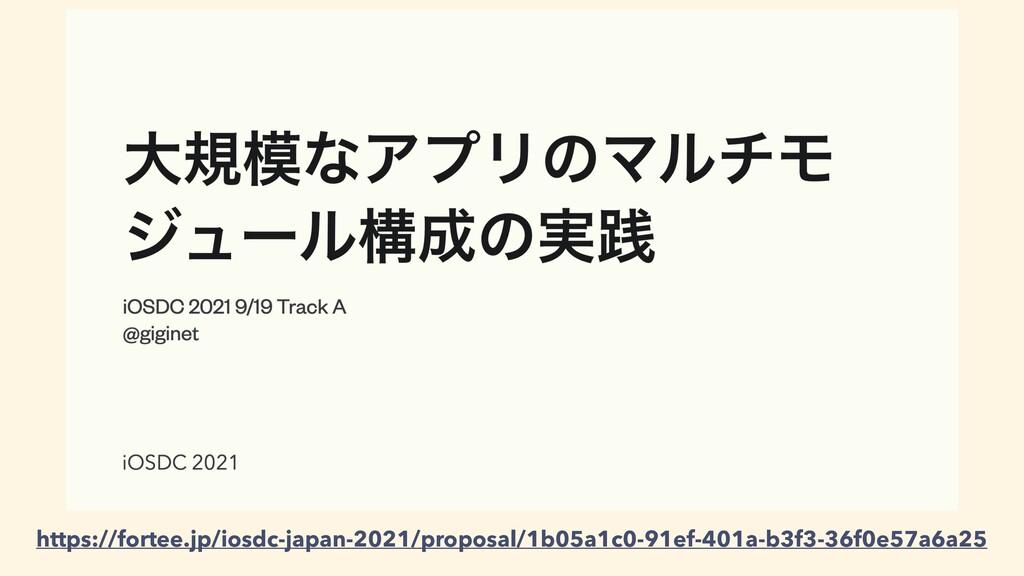https://fortee.jp/iosdc-japan-2021/proposal/1b0...