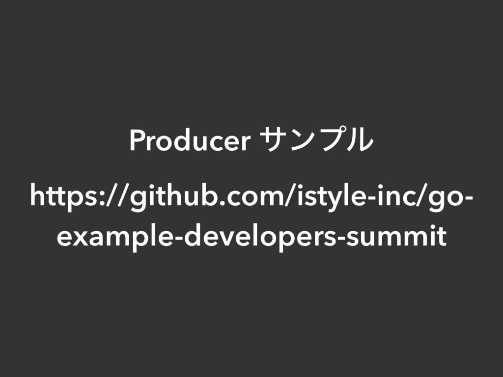 Producer αϯϓϧ https://github.com/istyle-inc/go-...