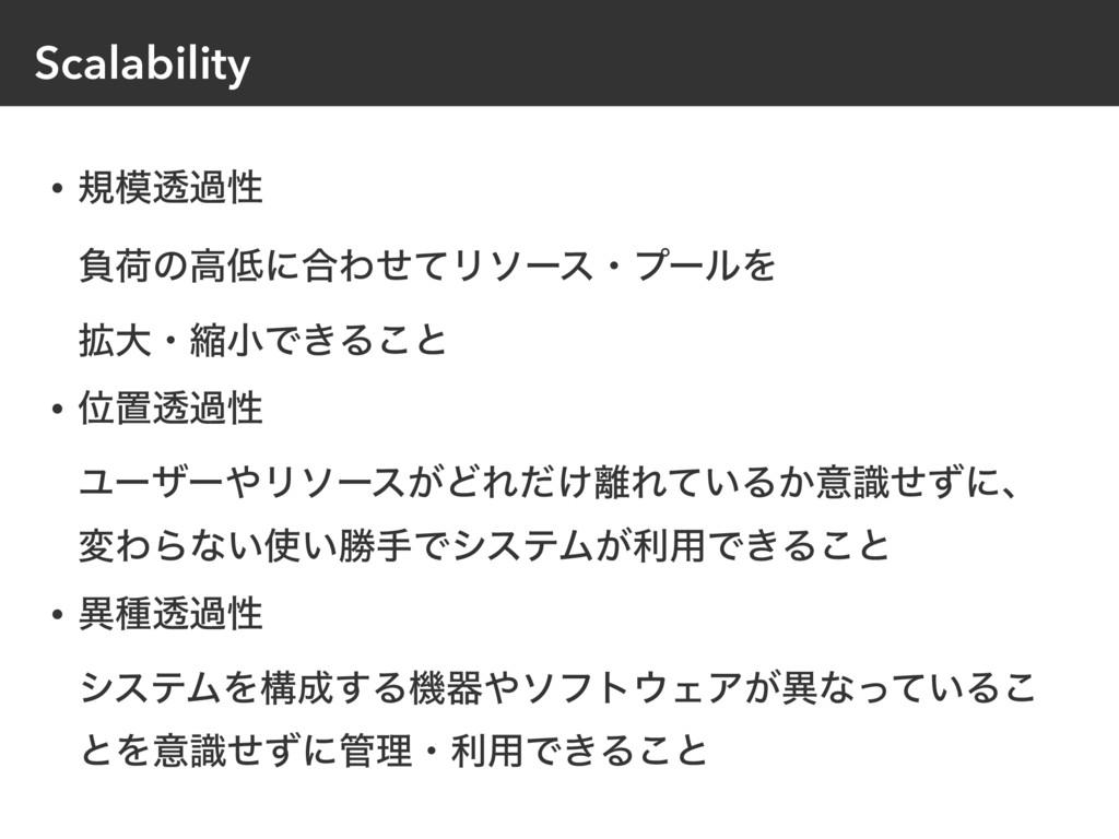 Scalability • نಁաੑ ෛՙͷߴʹ߹ΘͤͯϦιʔεɾϓʔϧΛ ֦େɾॖখ...