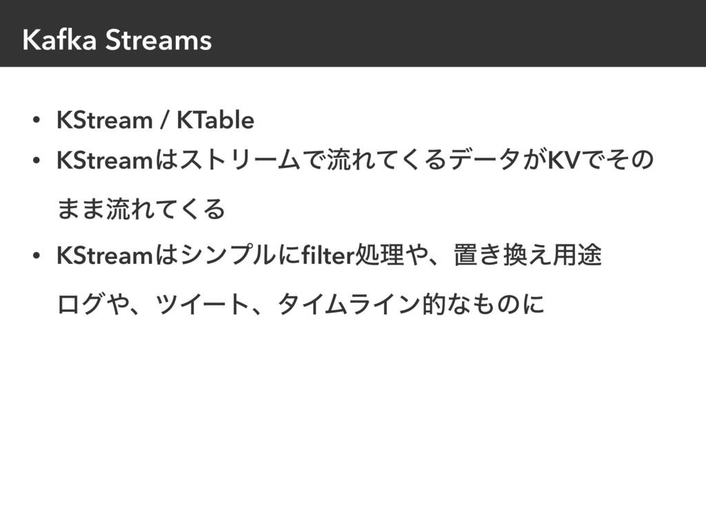 Kafka Streams • KStream / KTable • KStreamετϦʔ...