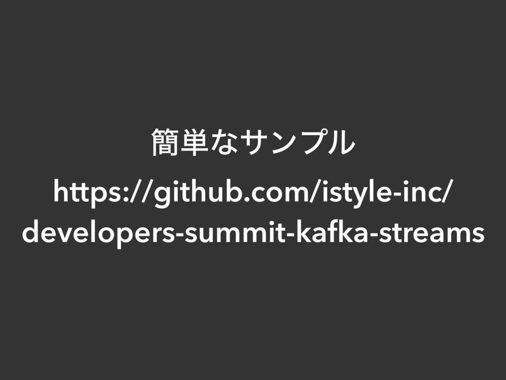؆୯ͳαϯϓϧ https://github.com/istyle-inc/ develope...
