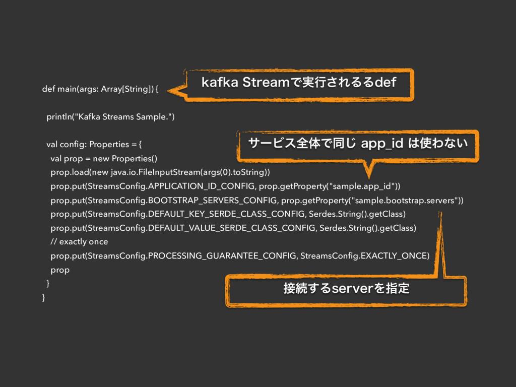 "def main(args: Array[String]) { println(""Kafka ..."