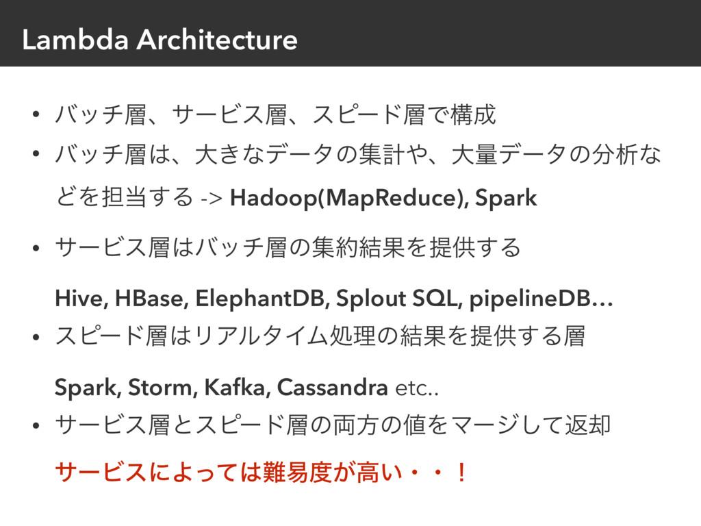 Lambda Architecture • όονɺαʔϏεɺεϐʔυͰߏ • όον...