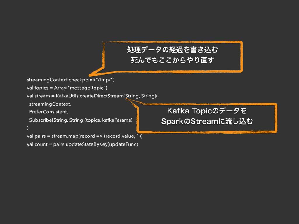"streamingContext.checkpoint(""/tmp/"") val topics..."