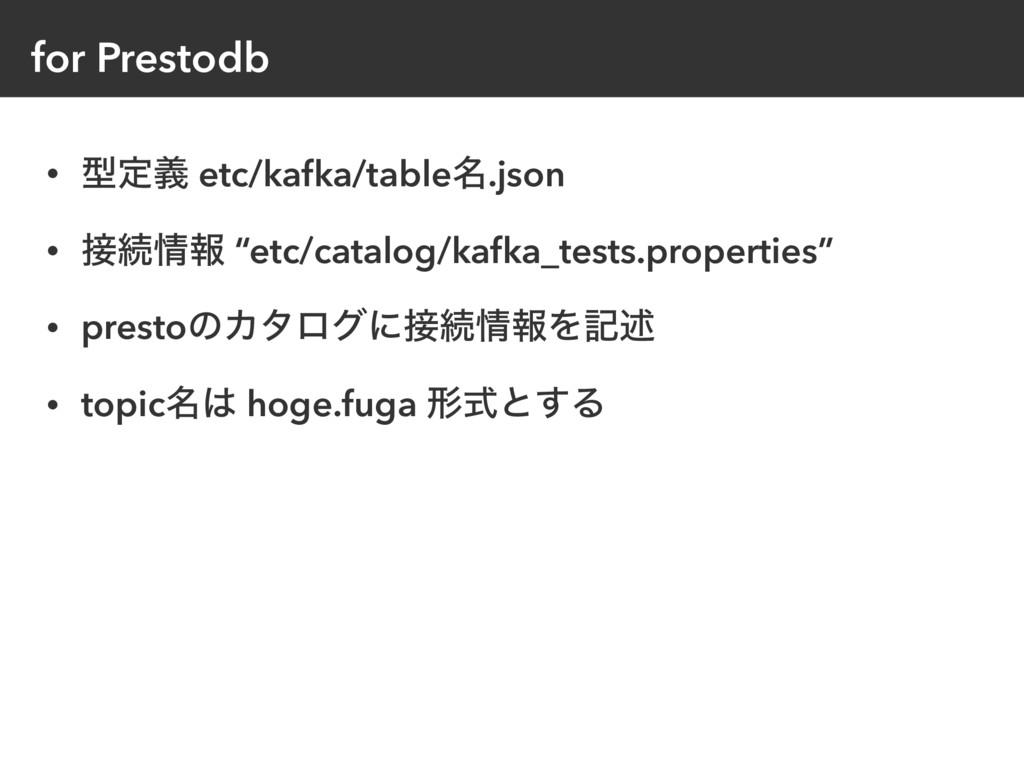 for Prestodb • ܕఆٛ etc/kafka/table໊.json • ଓใ...