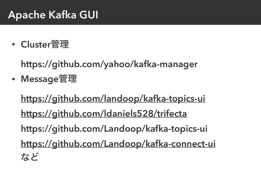 Apache Kafka GUI • Clusterཧ  https://github.c...