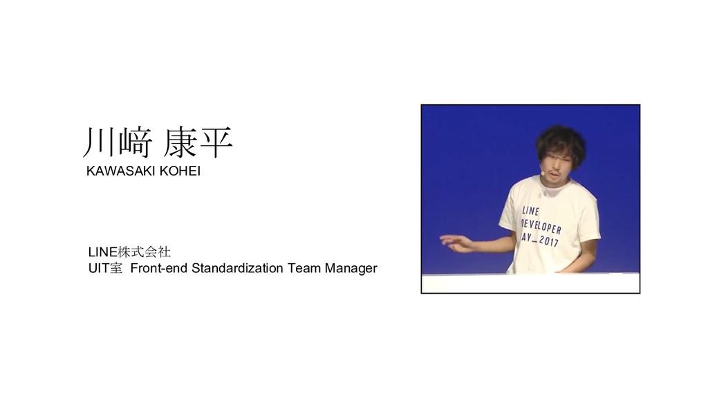 LINE株式会社 UIT室 Front-end Standardization Team Ma...