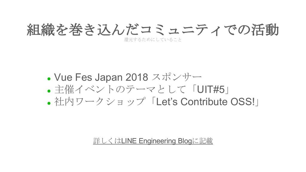 ● Vue Fes Japan 2018 スポンサー ● 主催イベントのテーマとして「UIT#...