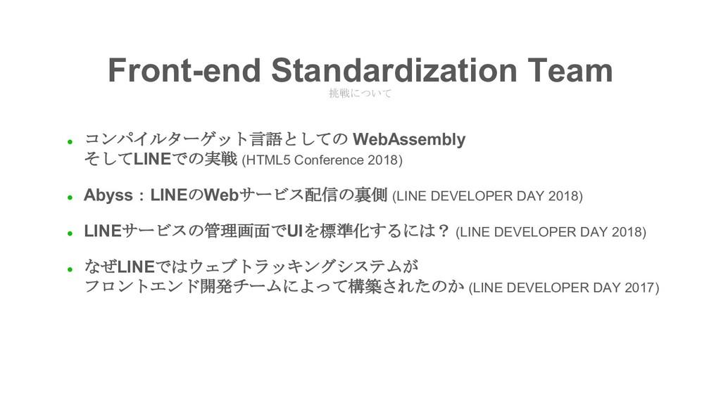 ● コンパイルターゲット言語としての WebAssembly そしてLINEでの実戦 (HTM...