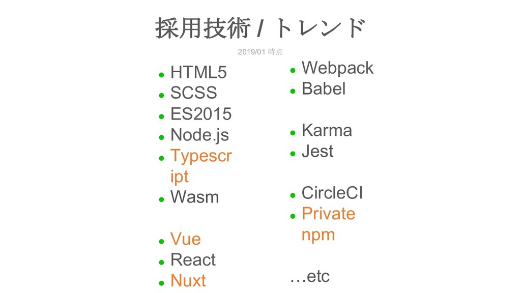 ● Webpack ● Babel ● Karma ● Jest ● CircleCI ● P...