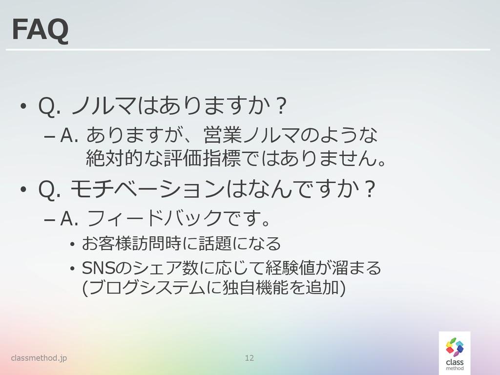 classmethod.jp 12 FAQ • Q. ノルマはありますか? –A. あ...