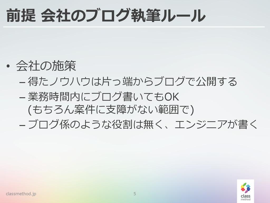 classmethod.jp 5 前提 会社のブログ執筆ルール • 会社の施策 –得たノ...
