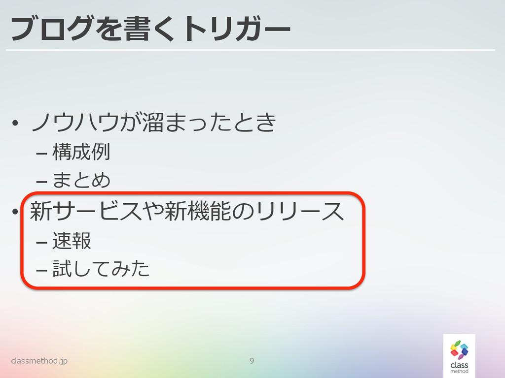 classmethod.jp 9 ブログを書くトリガー • ノウハウが溜溜まったとき –構...