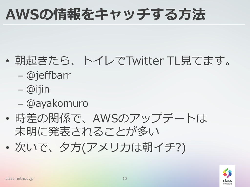 classmethod.jp 10 AWSの情報をキャッチする⽅方法 • 朝起きたら、トイレ...