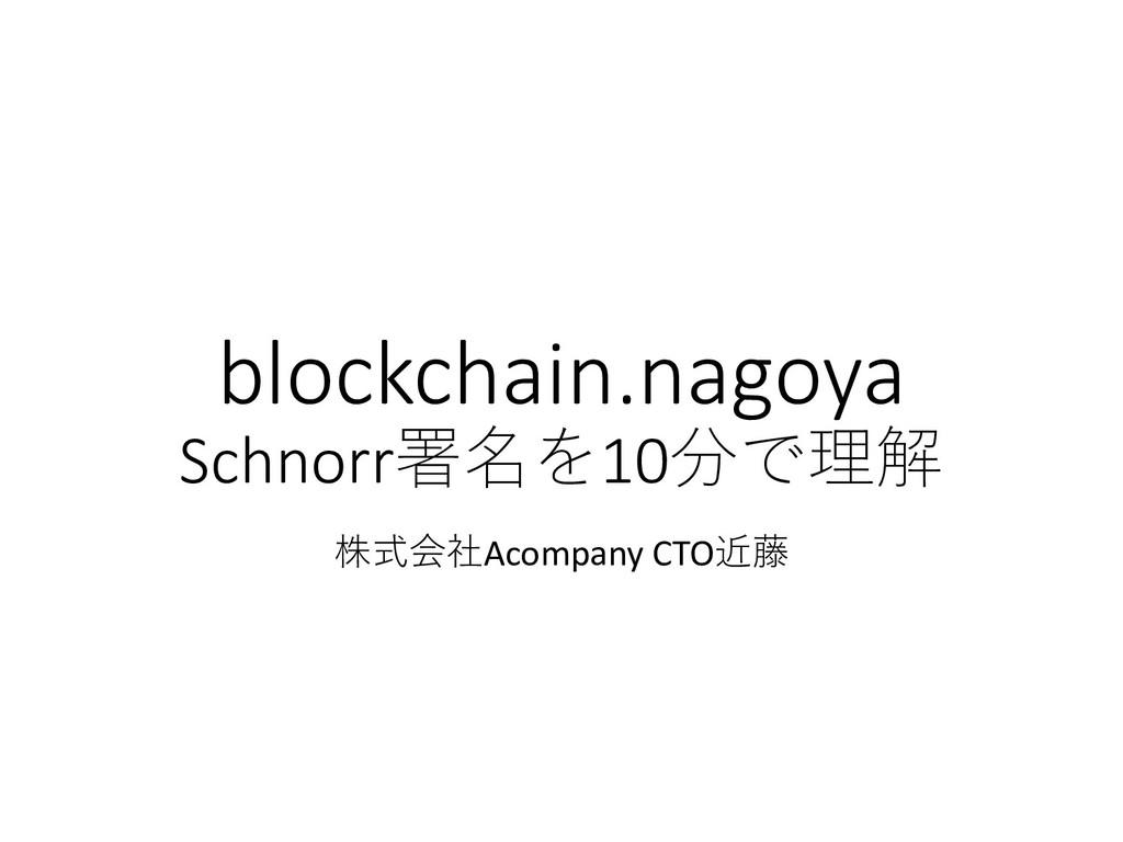 blockchain.nagoya Schnorr10 Acompany...