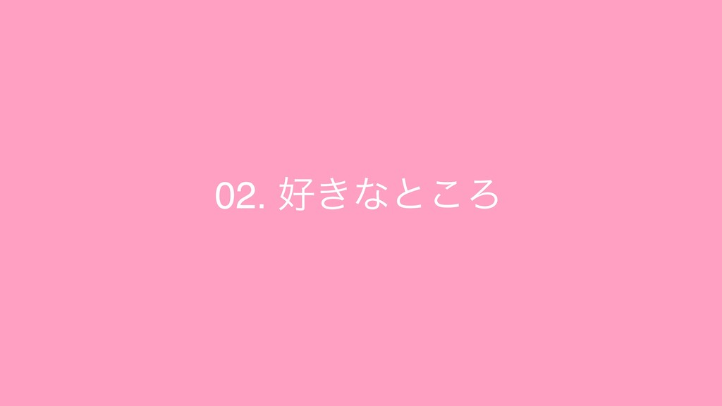 02. ͖ͳͱ͜Ζ