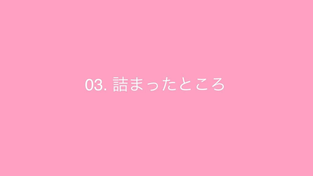 03. ٧·ͬͨͱ͜Ζ