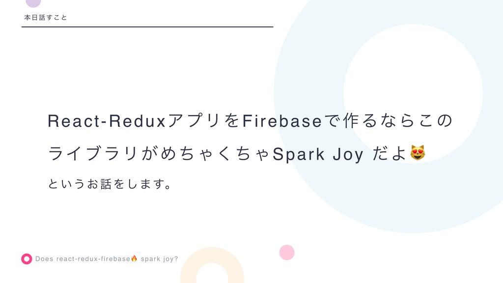 Does react-redux-firebase spark joy? ຊ͢͜ͱ Rea...