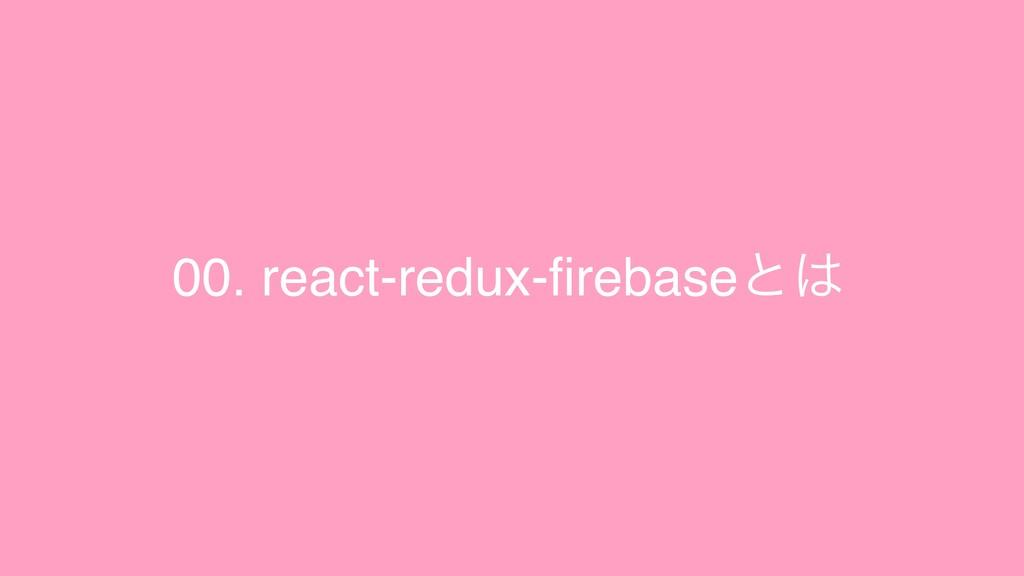 00. react-redux-firebaseͱ