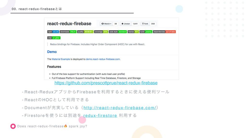 Does react-redux-firebase spark joy? 00. react-...