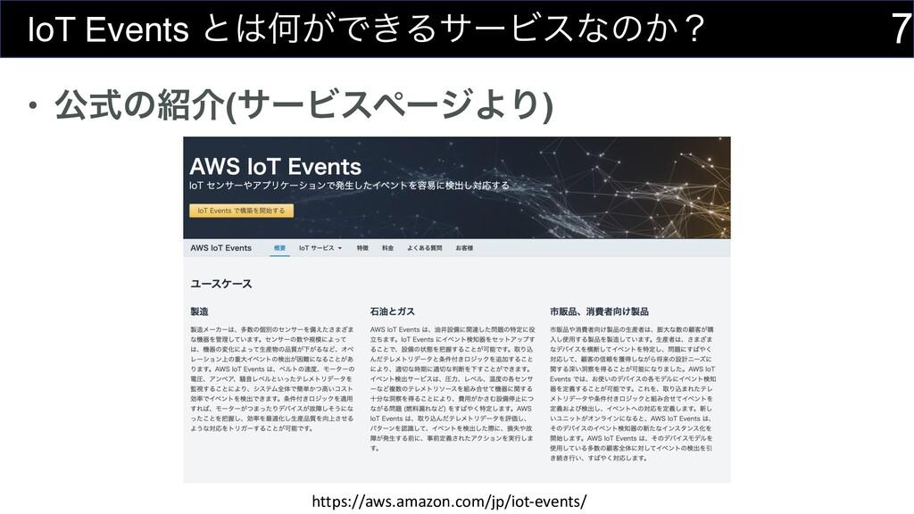 7 IoT Events ͱԿ͕Ͱ͖ΔαʔϏεͳͷ͔ʁ • ެࣜͷհ(αʔϏεϖʔδΑΓ)...