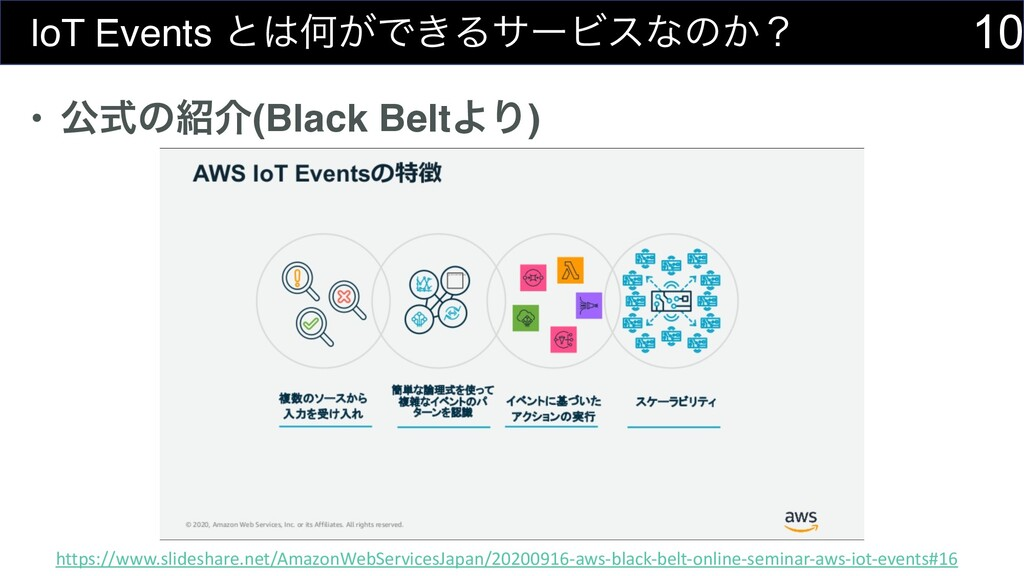 10 IoT Events ͱԿ͕Ͱ͖ΔαʔϏεͳͷ͔ʁ • ެࣜͷհ(Black Bel...