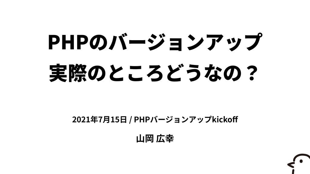 PHP   2021 7 15 / PHP kicko ff