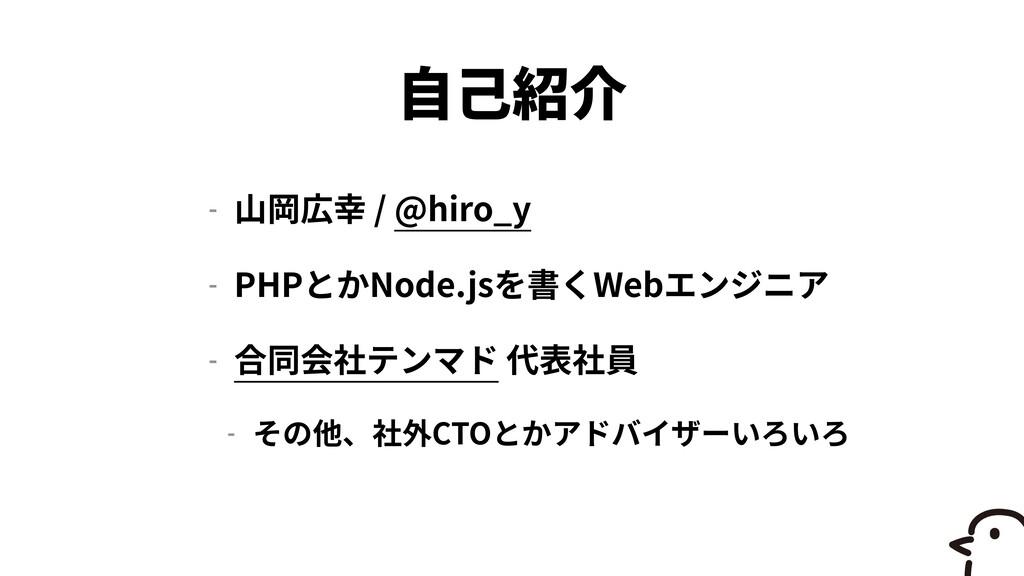 - / @hiro_y   - PHP Node.js Web   - 謎   - CTO