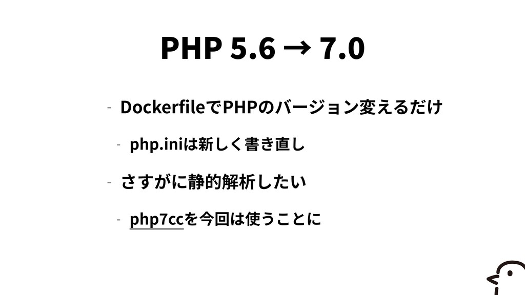 PHP 5 . 6 7 . 0 - Docker fi le PHP   - php.ini ...