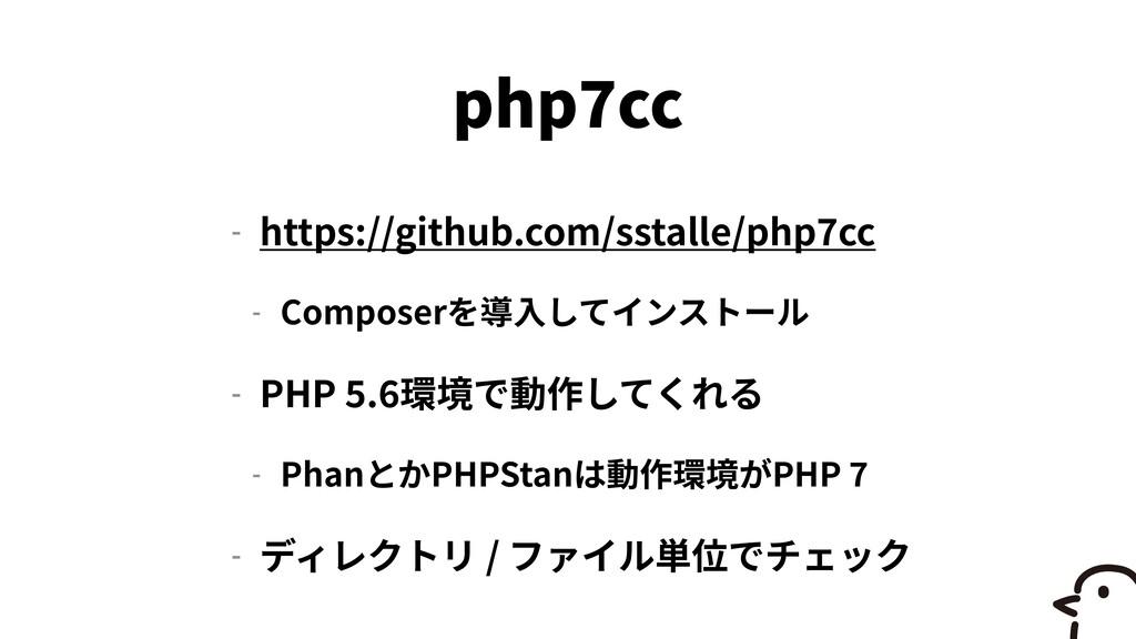 php 7 cc - https://github.com/sstalle/php 7 cc ...