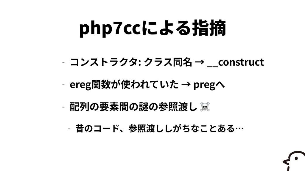 php 7 cc - : __construct   - ereg preg   - ☠   -