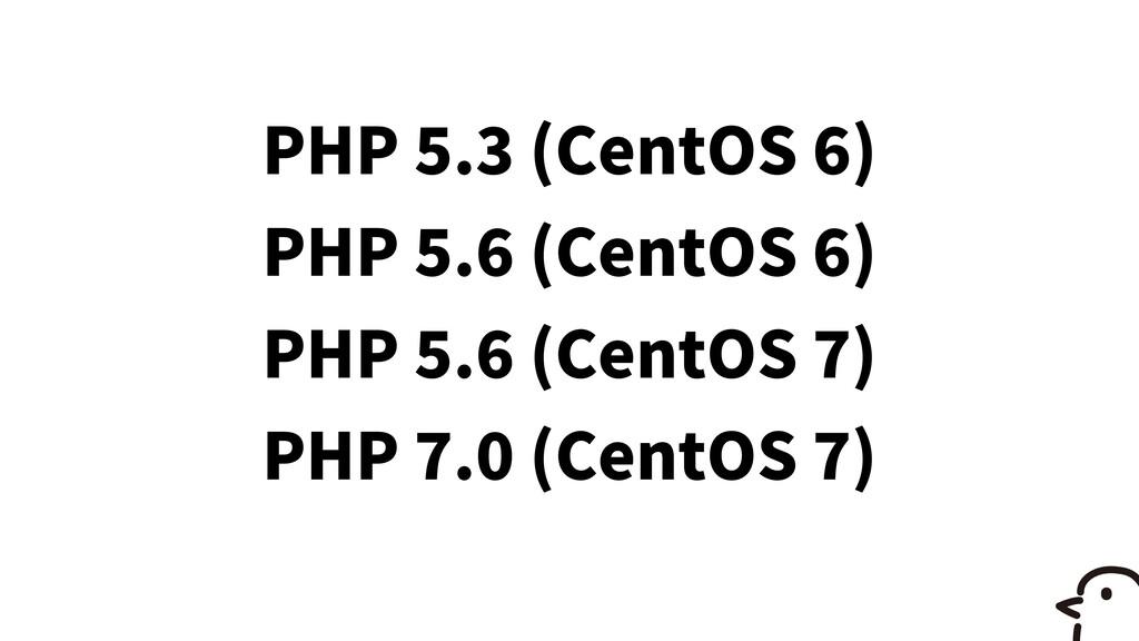 PHP 5 . 3 (CentOS 6 )   PHP 5 . 6 (CentOS 6 )  ...