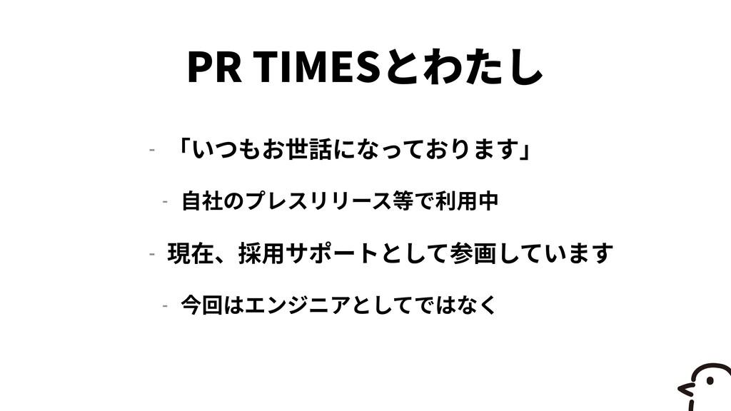 PR TIMES -   -   -   -