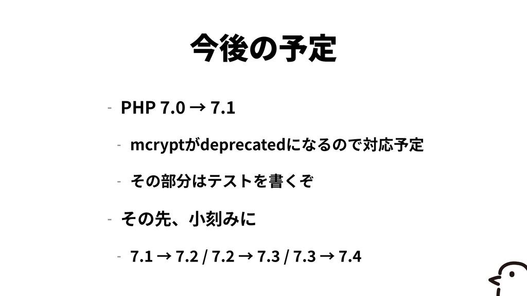 - PHP 7 . 0 7 . 1   - mcrypt deprecated   -   -...