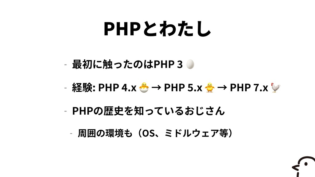 PHP - PHP 3 🥚   - : PHP 4 .x 🐣 PHP 5 .x 🐥 PHP 7...
