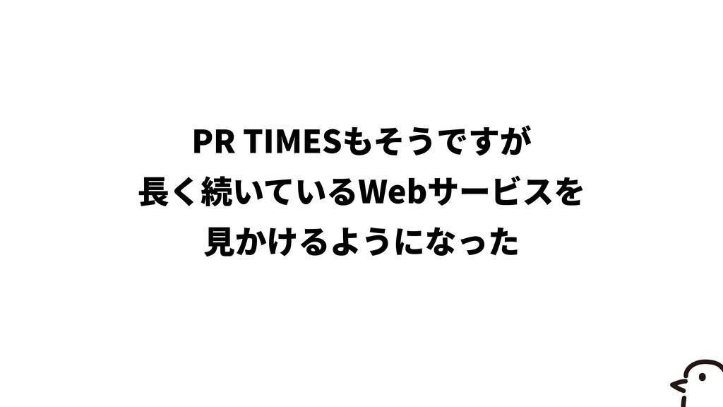PR TIMES   Web