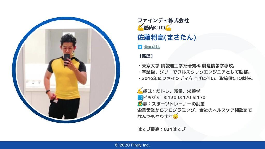 © 2020 Findy Inc. 佐藤将高(まさたん) ファインディ株式会社 筋肉CTO 【...