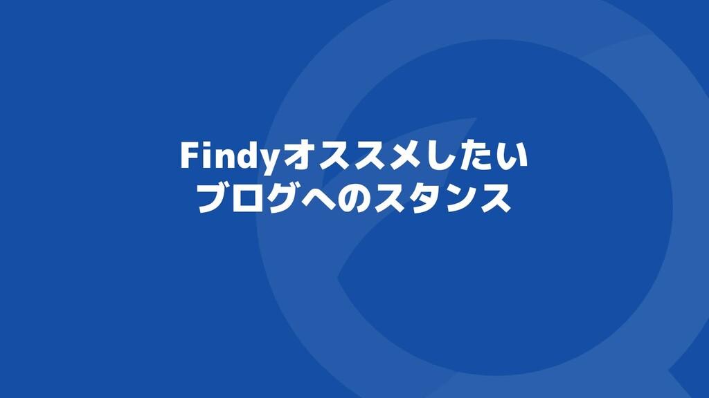 © 2020 Findy Inc. Findyオススメしたい ブログへのスタンス