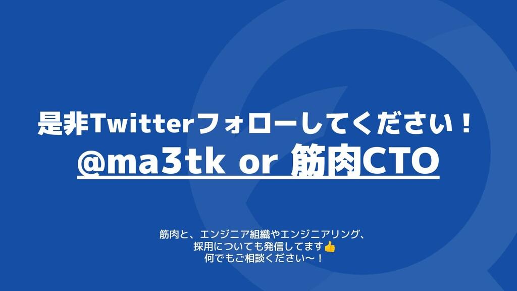 © 2020 Findy Inc. 是非Twitterフォローしてください! @ma3tk o...