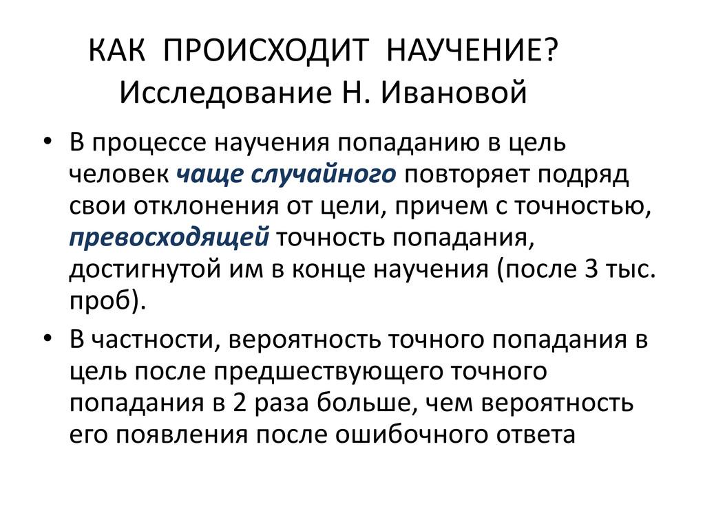 КАК ПРОИСХОДИТ НАУЧЕНИЕ? Исследование Н. Иванов...
