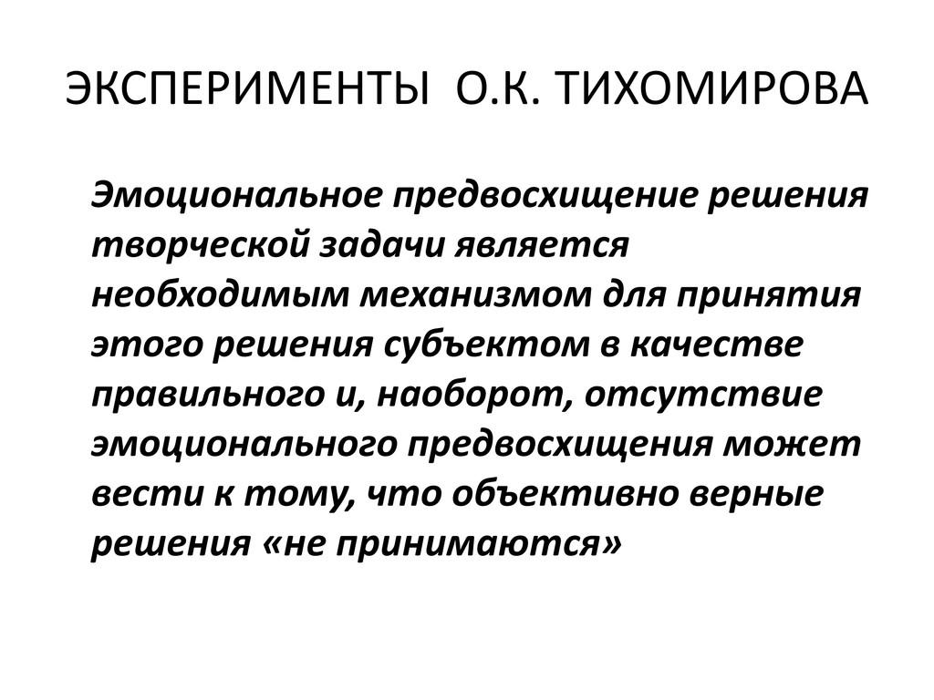 ЭКСПЕРИМЕНТЫ О.К. ТИХОМИРОВА Эмоциональное пред...