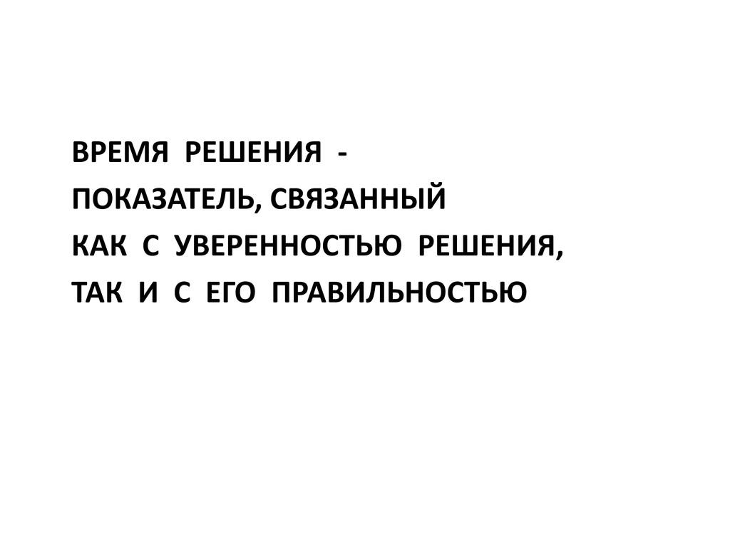 ВРЕМЯ РЕШЕНИЯ - ПОКАЗАТЕЛЬ, СВЯЗАННЫЙ КАК С УВЕ...