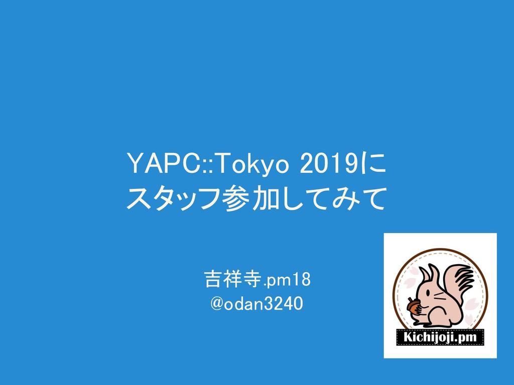 YAPC::Tokyo 2019に スタッフ参加してみて 吉祥寺.pm18 @odan3...